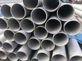Tubo sin soldadura inoxidable del acero inoxidable del tubo de acero de ASTM A312 (304, 316L, 321, 310S, 904)