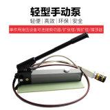 Насос портативного гидровлического ручного насоса мощный Handheld (BE-HMP-380A)