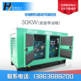 30kw Diesel van China Yuchai van de Prijs van de generator Generator