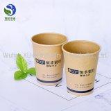 جدار وحيدة و [ب] يكسى مستهلكة شاي أو قهوة [ببر كب] بالجملة