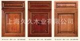 Portello dell'armadio da cucina di legno solido della ciliegia