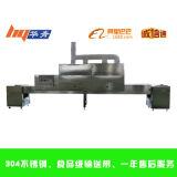Guangdong China Secador de micro-ondas, máquina de secagem do tipo contínuo, comida de secagem rápida, Baixa Temperatura