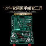 комплекты ключа гнезда 121PCS инструментов