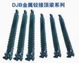Минирование Djb1200/300 поддерживая артикулированный луч крыши