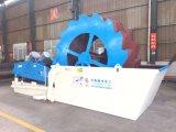 中国からの砂の洗浄し、排水機械製造者
