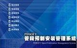 공정 관리 소프트웨어 (PDSOFT PSFMS V1.5)를 배관하는 PDSOFT
