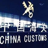 الصين [كستوم دكلرأيشن] وتفتيش خدمة