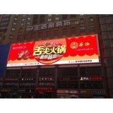 광고를 위한 고품질 그리고 옥외 풀 컬러 P8 발광 다이오드 표시 위원회