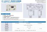 China-beste verkaufende magnetische Puder-Bremse und Kupplungs-Controller