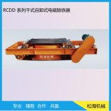 Separatore magnetico permanente di auto pulizia per la separazione del minerale metallifero (RCYD-12)