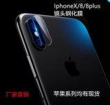 iPhone8 x를 위한 0.26mm 전화 사진기 스크린 프로텍터