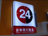 Affichage LED de la publicité de l'acrylique Boîte à lumière pour porte de la banque