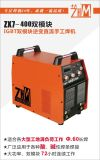 IGBTインバーターAC溶接機Zx7-400gの二重モジュール