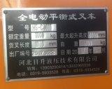 mini carretilla elevadora eléctrica 1T con el motor de la C.C. que levanta 3M