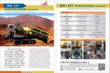 От машины HDD Китая горизонтальной дирекционной Drilling