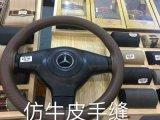 La fabbrica fornisce il coperchio cucito mano universale del volante di quattro stagioni