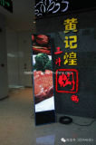 상점가 광고를 위한 실내 3mm 디지털 LED 포스터