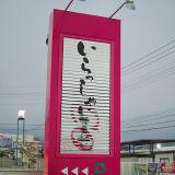 Extérieur Imperméable Vertical panneaux publicitaires Tri-Vision