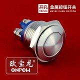 De Schakelaar van de Drukknop van Onpow (GQ16 reeks, CCC, Ce, RoHS)