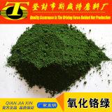 최고 내화물 크롬산화물 또는 크롬 산화물 녹색 가격