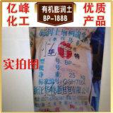 Água Bentonite Orgânica Bp-188b