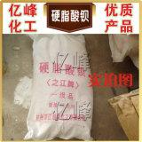 バリウムのステアリン酸塩、杭州中国でなされるSuperfine特別なクラス