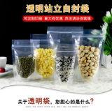 Embalaje clara funda con cremallera/Reclosable válvula automática de la bolsa con cierre zip de mylar para café dulces