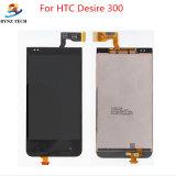 HTCの欲求210のための携帯電話のタッチ画面LCD 300 310 326の表示計数化装置ガラスアセンブリ