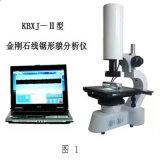 Kbxj-II fil diamanté Analyseur de scie