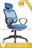 높은 뒤 메시 행정실 컴퓨터 의자 (HX-8N7185C)