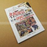 Service d'impression de livret explicatif de brochure de catalogue de livre d'impression
