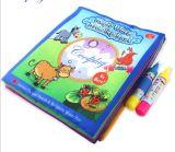 آمنة طفلة [لرينغ] نسيج كتب ([تب-005])
