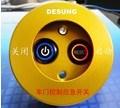 Interruptor pulsador de coche usado en la puerta de emergencia