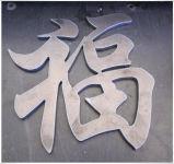 [كنك] طاولة نوع [كتّينغ مشن] مصل دمّ, [فلم كتّينغ مشن]