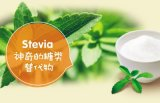 Durch Enzymen veränderter Stevia Glukosyl- Stevioside