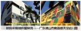 L'utilisation des ménages de couleurs multiples liquide écologique de la peinture de finition