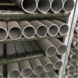 Aluminio redondo Pipe