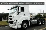 جديدة [إيسوزو] [جغ] جرار شاحنة مع 380, 420, 460 [هب]