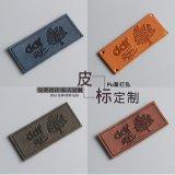 Cuir synthétique des étiquettes personnalisées Logo en relief le nom des lettres d'étiquettes en cuir