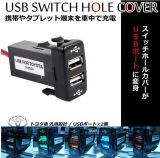 Toyota Vigo를 위한 12/24V Dual USB Ports Car Charger Adapter 5V 2.1A+1A