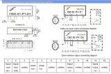 スピードセンサのパルス信号の隔離の送信機