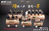 3X1400W silencieux portable sans huile vis industrielle de l'air haute pression pompe du compresseur