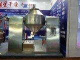 Secador giratório do vácuo do cone para materiais do pó