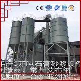 コンテナに詰められた特別な乾燥した乳鉢の粉のプラントを販売する工場