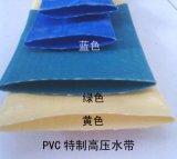 PVC Quality Alto-Pressure Layflat Hose Fire Hose (20-308mm)