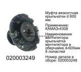Embrayage 020002749 de ventilateur pour Kamaz-4308