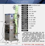 中国のWolfberry 3のステンレス製の側面のシーリングパッキング機械または包装機械の端に自動重量を量る粒子の粉の粉の乾燥性があるフィルター・バッグ
