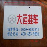 Подгонянный обвайзер автомобиля PVC изготовления OEM/ODM белый