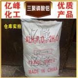 고품질 알루미늄 Tripolyphosphate Gp 02