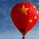 De Ballon van de hete Lucht voor Reclame